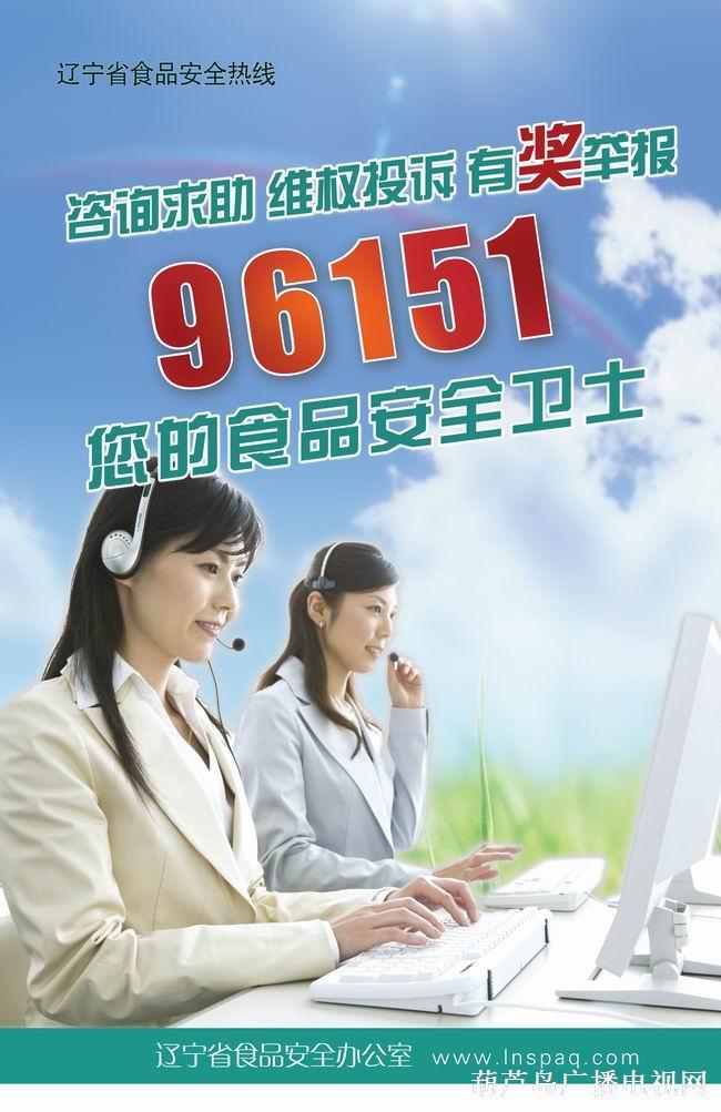 宣传画-葫芦岛广播电视网